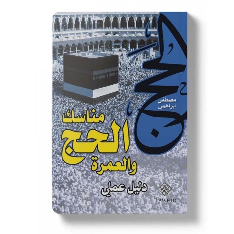 Hadj et Omra, guide pratique Mostafa Brahami