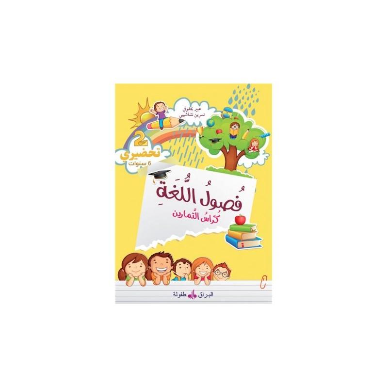 Fusul al-lugha -Niveau Préparatoire 2 -exercice Yahfoufi Abir