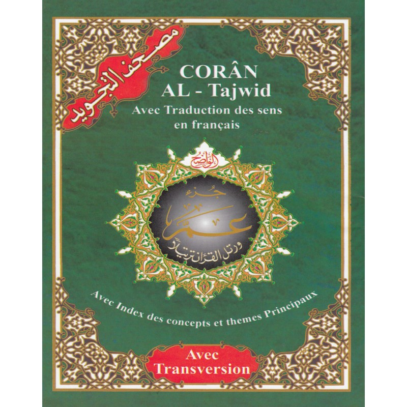 CORAN AL-Tajwid Hafs - Juzz Amma - Traduction en Français