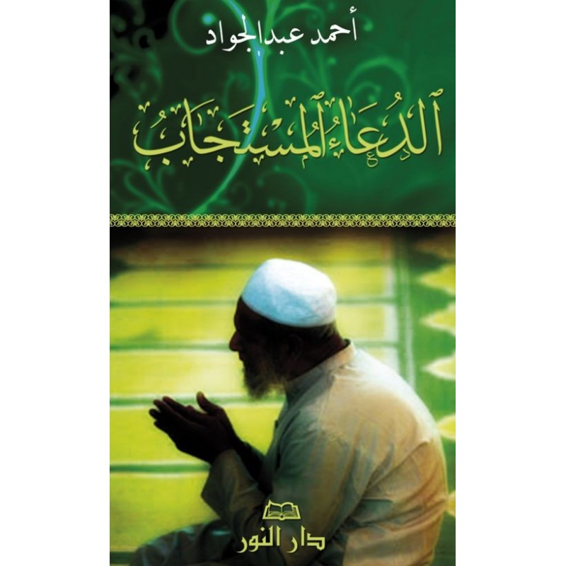 Les invocations exaucées (arabe) Ahmed Abdul-Jawâd