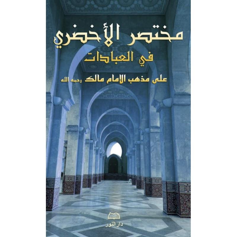 Mukhtasar Al-Akhdarî Fî Al-'Ibâdât – مختصر الأخضري في فقه العبادات (arabe)