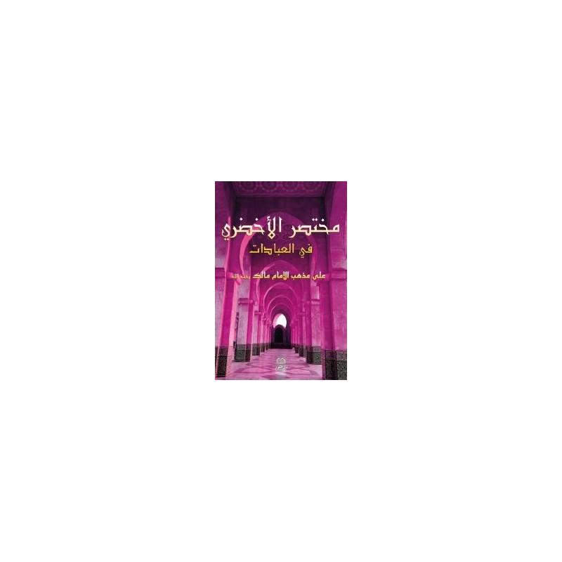 Mukhtasar Al-Akhdarî, la prière selon le rites Malikite. (Grand format) arabe