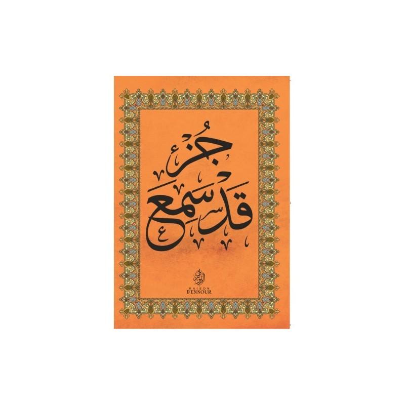 Le Coran – chapitre Qad Sami'a en arabe (Grand format)