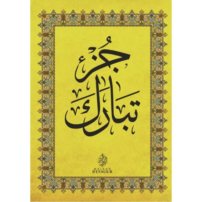 Le Coran – chapitre Tabâraka en arabe (Grand format)